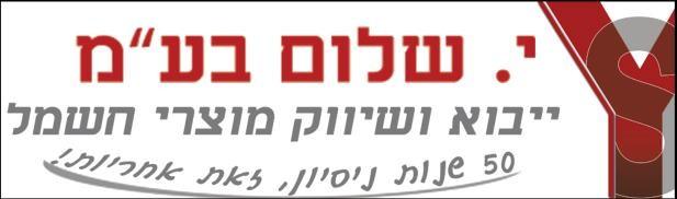י.שלום (Y.Shalom)
